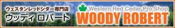 ウエスタンレッドシダー(米杉)専門店「WOODY ROBERT(ウッディ・ロバート)」